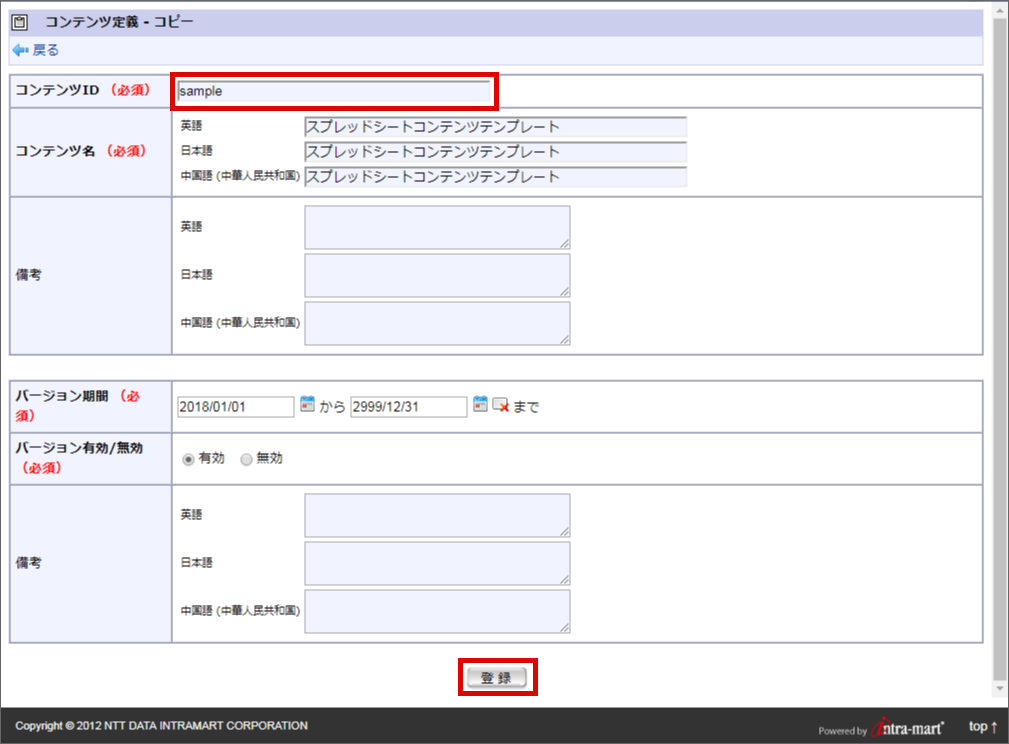 7 1 2 im workflow連携サンプル im spreadsheet 利用ガイド 第2版